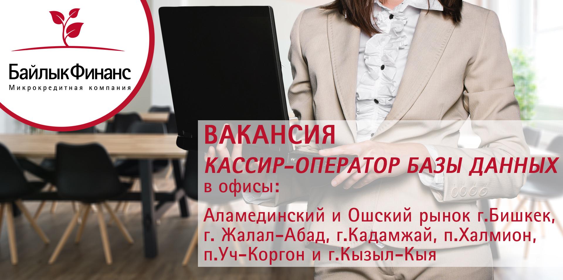 оператор базы данных вакансии удаленной работы